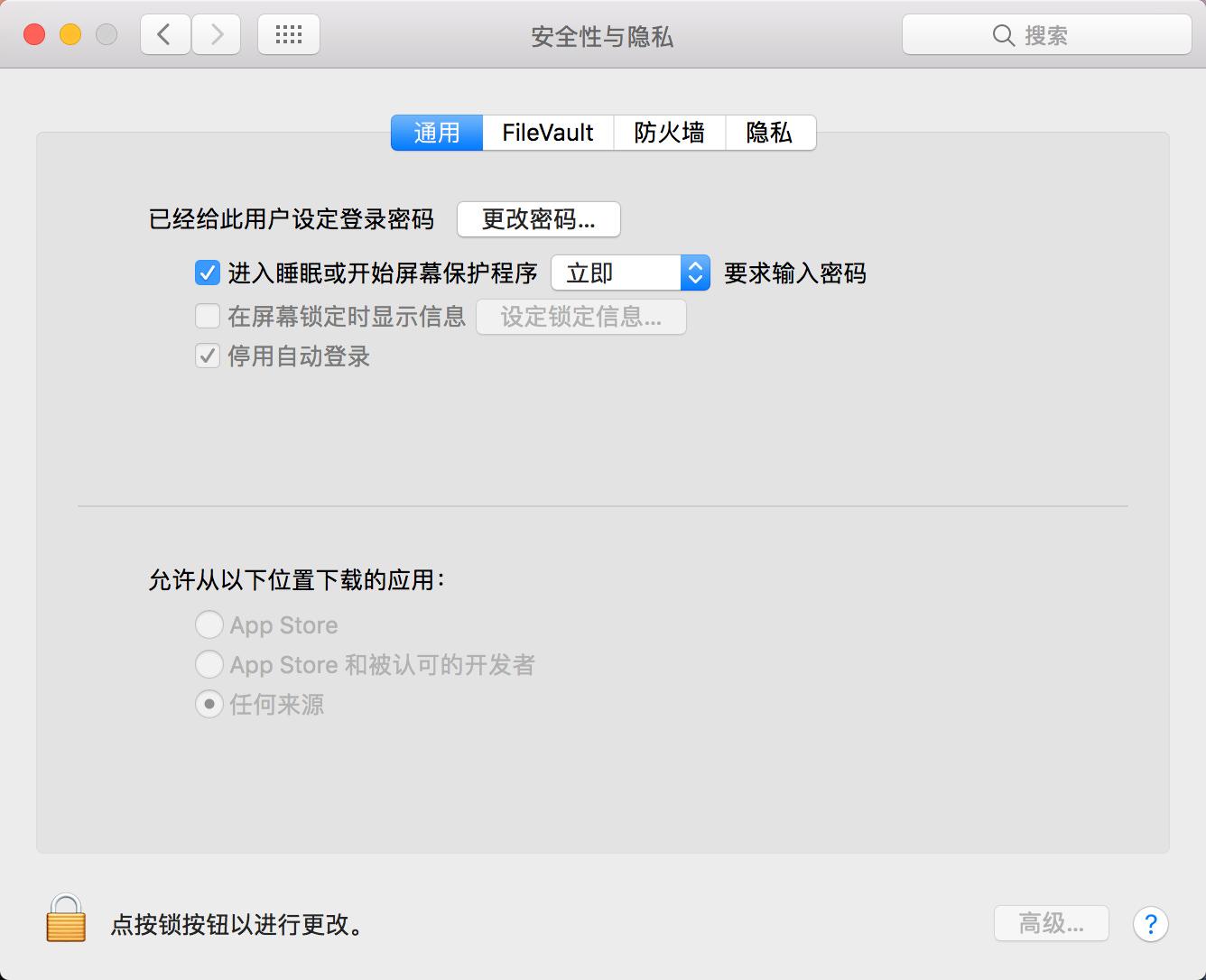 《macOS Sierra提示来自身份不明的开发者或应用已损坏的解决方法》
